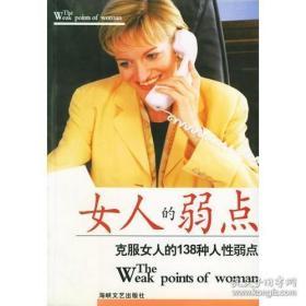 《女人的弱点》