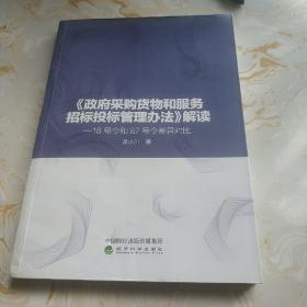 《政府采购货物和服务招标投标管理办法》解读