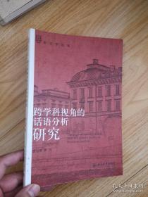 语言学论丛:跨学科视角的话语分析研究