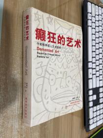 癫狂的艺术:中国精神病人艺术报告