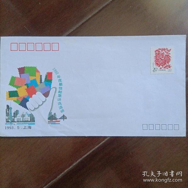 1992年度最佳邮票评选活动纪念封1枚(上海印钞厂特殊印制 带兑奖编号)