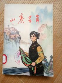 山寨号角(馆藏书)