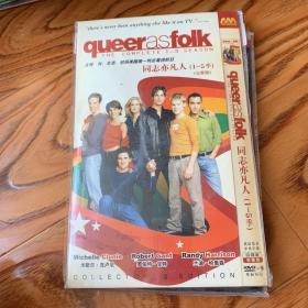 美剧 同志亦凡人1-5季 4碟 DVD碟类满30元包邮