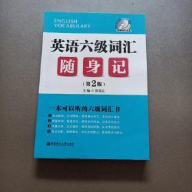 英语6级词汇随身记(第2版)内有盘
