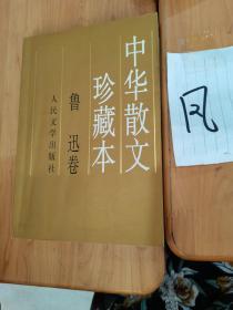 中华散文珍藏本(鲁迅卷)