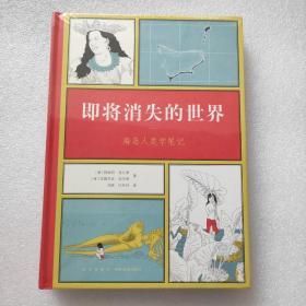 即将消失的世界:海岛人类学笔记