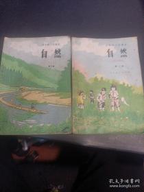 五年制小学课本:自然 第二册第三册.(两本合售)