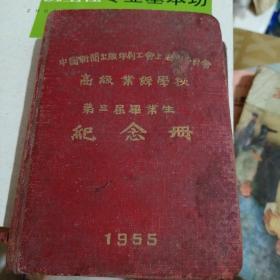 中国新闻出版印刷工会上海革命委员会高级业余学校第三届毕业生纪念册