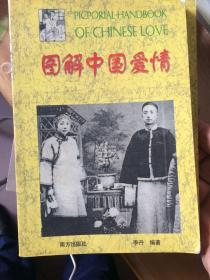 图解中国爱情