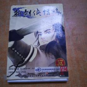 CD-R芝麻开门·新剑侠情缘(2碟装)