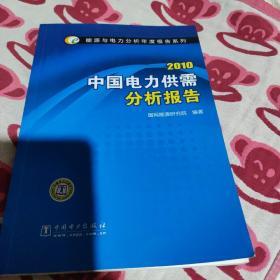 2010中国电力供需分析报告