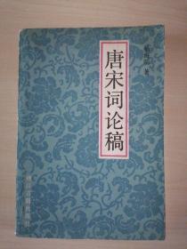 唐宋词论稿