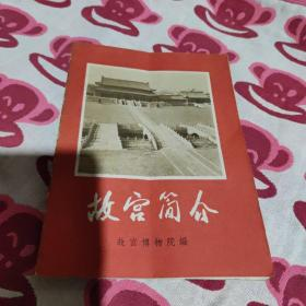 1971年版(故宫简介)
