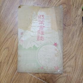日本藏书家旧藏,民国时期1914年(大正3年)《红叶会杂志》第6号