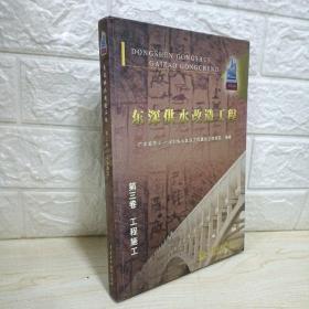 东深供水改造工程(第三卷):工程施工