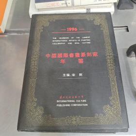 中国国际书画篆刻家年鉴.1996