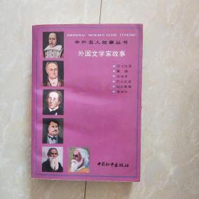 外国文学家的故事