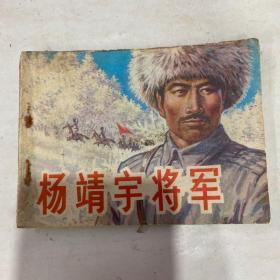 连环画杨靖宇将军
