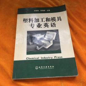 塑料加工和模具专业英语