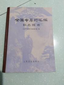 全国中草药汇编彩色图谱