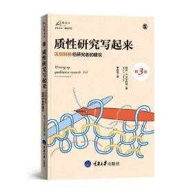 质性研究写起来——哈利·沃尔科特给研究者的建议❤ 哈利·F.沃尔科特   李政贤 重庆大学出版社9787568902397✔正版全新图书籍Book❤