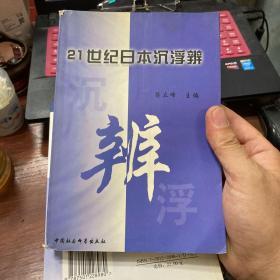 21世纪日本沉浮辨