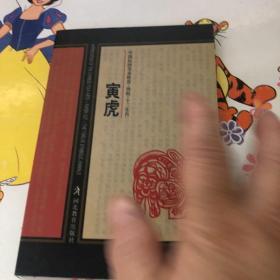 剪纸十二生肖 寅虎明信片