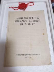 【文革】万张反革命修正主义集团的黑头木万晓棠的滔天罪行