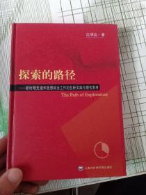 探索的路径:新时期党建和思想政治工作的创新实践与理性思考(签赠本)