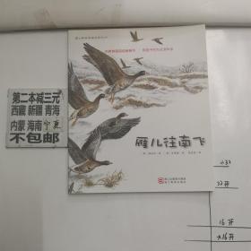 蒲公英科学绘本系列29;雁儿往南飞