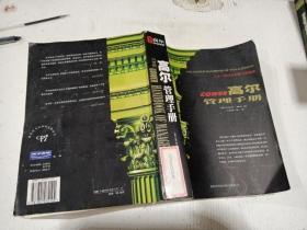 高尔管理手册