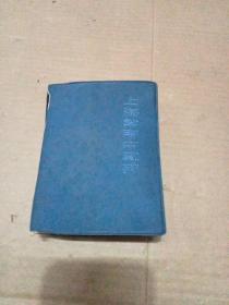 上海常用中草药(蓝塑料皮)1970年1版1印(书脊破损 )