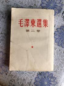 毛泽东选集.第二卷 北京版