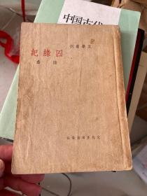 文学丛刊:囚缘记(陆蠡 著 民国三十五年版)