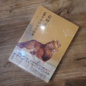 袁珂讲100个中国神话故事(全新塑封)