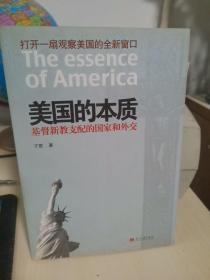 美国的本质:基督新教支配的国家和外交