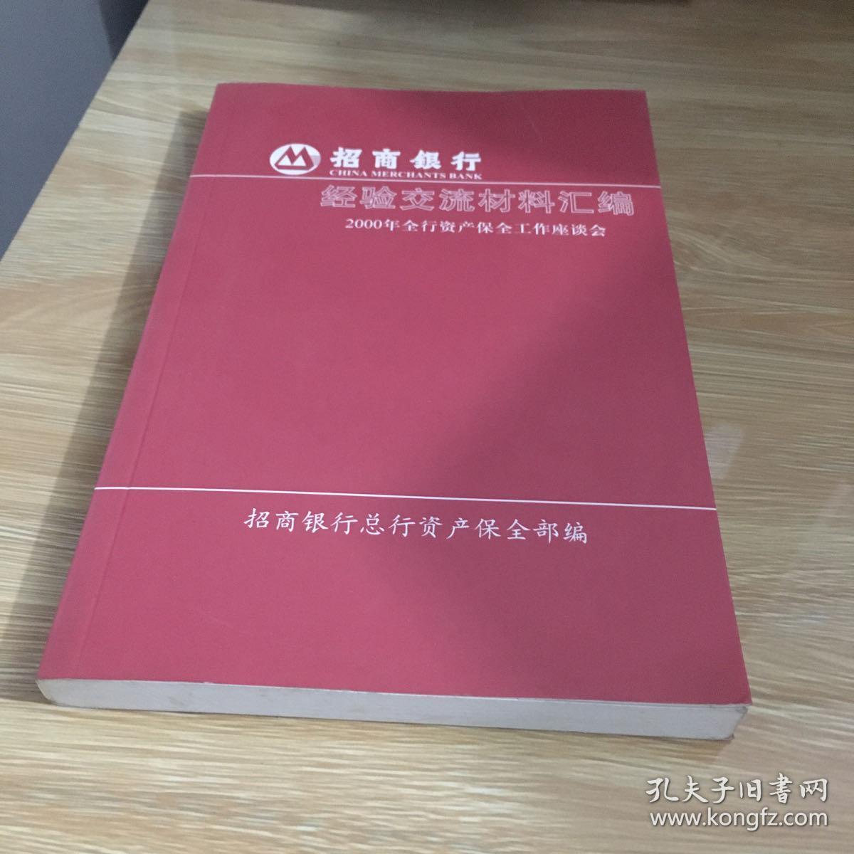 招商银行 经验交流材料汇编 2000年全行资产保全工作座谈会