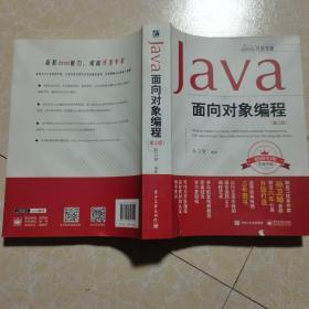 Java面向对象编程(第2版)〈书皮如图2,内容全新〉