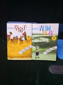 青铜葵花,草房子 曹文轩纯美小说系列两本合售