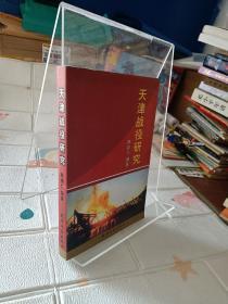 天津战役研究 作者签赠本