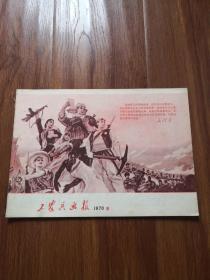 工农兵画报1970/8期    21号柜