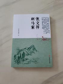 张文祥刺马案/明清小说书系