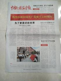 2021年7月1日中国纪检监察报报原报 【32版】