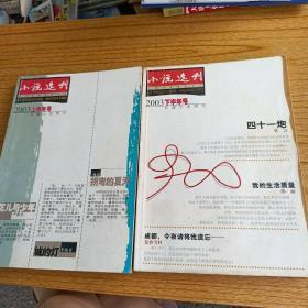 小说选刊 长篇小说增刊(2003 上半年号,下半年号)2本合售,有莫言著的:四十一炮,花儿与少年:严歌苓著,见图