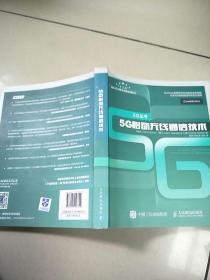 5G移动无线通信技术   原版内页干净