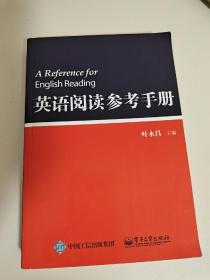 A Reference For English Reading 英语阅读参考手册  叶永昌  编 电子工业出版社 9787121259500