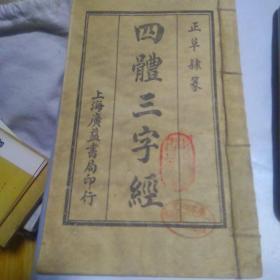 正草隶篆:四体三字经,百家姓,千字文(三本合售)线装