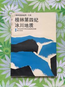 桂林第四纪冰川地质