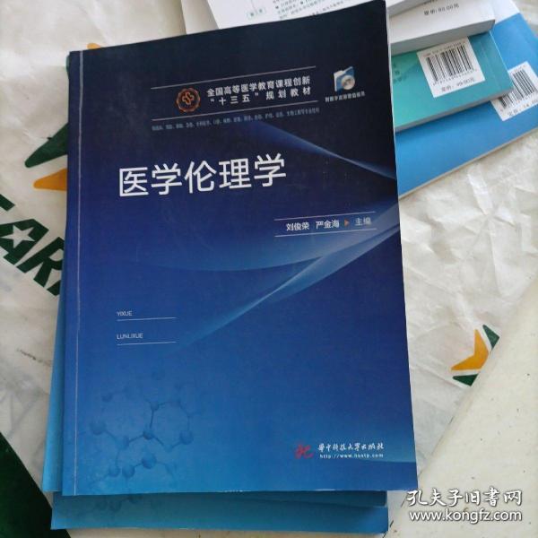 """医学伦理学/全国高等医学教育课程创新""""十三五""""规划教材"""