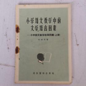 小學語文數學中的文學語言因素(上冊)